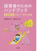 保育者のためのハンドブック SOSに気づく早めの支援