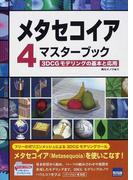 メタセコイア4マスターブック 3DCGモデリングの基本と応用