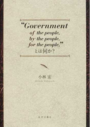 """Government of the people,by the people,for the people,""とは何か?"