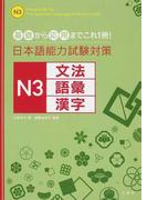 日本語能力試験対策N3文法・語彙・漢字 基礎から応用までこれ1冊!