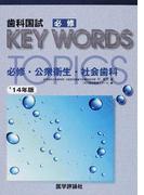 歯科国試必修KEY WORDS TOPICS 2014 必修・公衆衛生・社会歯科