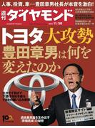 週刊ダイヤモンド 2013年11月30日号 [雑誌]