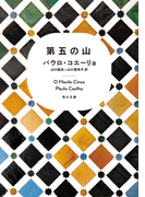 【期間限定価格】第五の山(角川文庫)