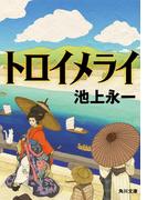 トロイメライ(角川文庫)