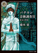 【期間限定価格】バチカン奇跡調査官 終末の聖母(角川ホラー文庫)