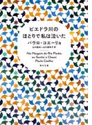 【期間限定価格】ピエドラ川のほとりで私は泣いた(角川文庫)