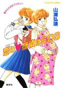 【シリーズ】恋のハート探偵はSOS(コバルト文庫)