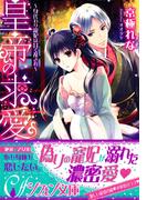 皇帝の求愛【イラスト付】(シフォン文庫)