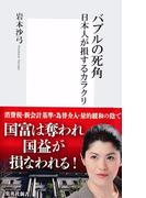 バブルの死角 日本人が損するカラクリ(集英社新書)