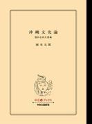 沖縄文化論 - 忘れられた日本(中公文庫)