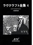 ラヴクラフト全集4(創元推理文庫)