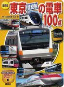 東京首都圏の電車100点 最新版 (講談社のアルバムシリーズ のりものアルバム)