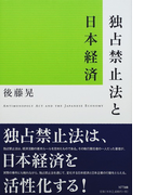 独占禁止法と日本経済