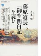 藤原道長「御堂関白記」を読む