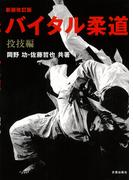 バイタル柔道 新装改訂版 投技編
