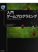 入門ゲームプログラミング