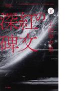 深紅の碑文 下 (ハヤカワSFシリーズJコレクション THE OCEAN CHRONICLES)