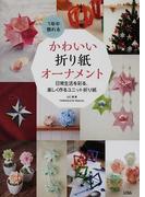1年中飾れるかわいい折り紙オーナメント 日常生活を彩る、楽しく作るユニット折り紙