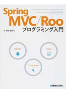 Spring MVC/Rooプログラミング入門