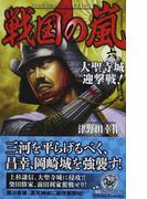 戦国の嵐 6 大聖寺城迎撃戦! (歴史群像新書)(歴史群像新書)