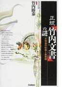 正統『竹内文書』の謎 古神道の秘儀と後南朝 (MU SUPER MYSTERY BOOKS)(ムー・スーパーミステリー・ブックス)