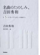 名曲のたのしみ、吉田秀和 第5巻 モーツァルト〜作曲家たち