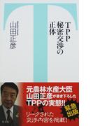 TPP秘密交渉の正体 (竹書房新書)(竹書房新書)