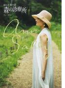 森の診療所 緑と音楽の話 (MUSASHI BOOKS)(MUSASHI BOOKS)