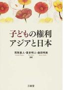 子どもの権利アジアと日本