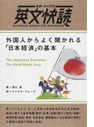 外国人からよく聞かれる「日本経済」の基本 (全訳・ルビ付き英文快読)