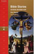 旧約聖書と新約聖書の世界 Level 4(2000‐word) (ラダーシリーズ)