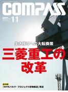 海事総合誌COMPASS2013年11月号
