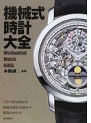 機械式時計大全 この1冊を読めば機械式時計の歴史や構造がわかる