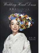 和婚のヘッドドレス 生花でつくる花嫁の髪飾り
