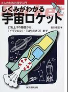 しくみがわかる宇宙ロケット 打ち上げの基礎から、「イプシロン」・「はやぶさ2」まで (大人のための科学入門)