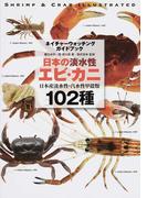 日本の淡水性エビ・カニ 日本産淡水性・汽水性甲殻類102種 (ネイチャーウォッチングガイドブック)
