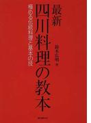 最新四川料理の教本 極める伝統料理と基本の技