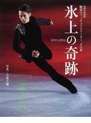 氷上の奇跡 2013−2014 魅惑のフィギュアスケーター、その夢 (別冊家庭画報)(別冊家庭画報)