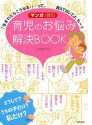 マンガで読む育児のお悩み解決BOOK 「生まれたらこうなる!」…って、教えておいてよ、もー!!