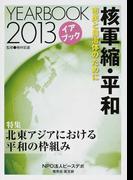 核軍縮・平和 イアブック 市民と自治体のために 2013 特集北東アジアにおける平和の枠組み