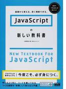 JavaScriptの新しい教科書 基礎から覚える、深く理解できる。 自分で「考える力」が身につく!