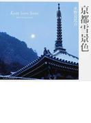 京都雪景色 (SUIKO BOOKS)