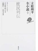立松和平全小説 第23巻 庶民列伝