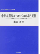 中世末期西ヨーロッパの市場と規制 15世紀フランデレンの穀物流通 (神戸大学経済学叢書)