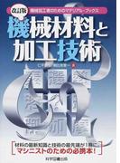 機械材料と加工技術 機械加工者のためのマテリアル・ブックス 改訂版