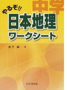 やるぞ!!中学日本地理ワークシート