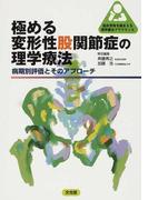 極める変形性股関節症の理学療法 病期別評価とそのアプローチ (臨床思考を踏まえる理学療法プラクティス)