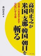 高山正之が米国・支那・韓国・朝日を斬る 日本人をますます元気にする本
