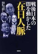 戦後日本の闇を動かした「在日人脈」 (宝島SUGOI文庫)(宝島SUGOI文庫)