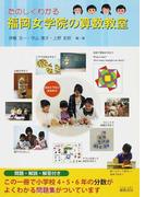 たのしくわかる福岡女学院の算数教室